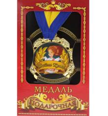 """Медаль """"Україна"""" Файна кума купить в интернет магазине подарков ПраздникШоп"""