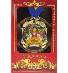 """Медаль """"Україна"""" Рiдна мама моя купить в интернет магазине подарков ПраздникШоп"""