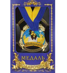 """Медаль """"Україна"""" Найкращий тато купить в интернет магазине подарков ПраздникШоп"""