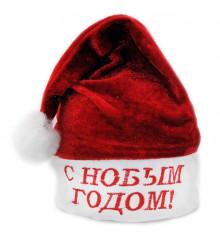 Колпак синий с косами С новым годом купить в интернет магазине подарков ПраздникШоп