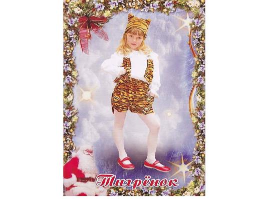 """Костюм """"Тигренок"""" с шапкой купить в интернет магазине подарков ПраздникШоп"""