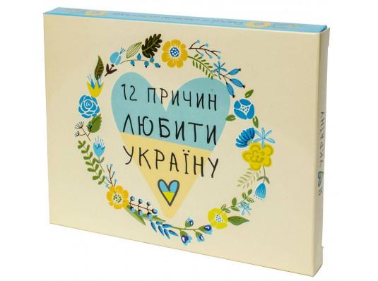 """Шоколадный набор """"12 причин любити Україну"""" купить в интернет магазине подарков ПраздникШоп"""