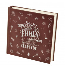 """Кук-бук для записи рецептов """"Книга кулинарных секретов совместно с Saveurs"""" купить в интернет магазине подарков ПраздникШоп"""