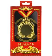 Медаль подарочная без наклейки купить в интернет магазине подарков ПраздникШоп