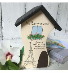 Домик мечты для любимой подружки купить в интернет магазине подарков ПраздникШоп