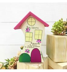 Домик, в котором живет любовь и нежность купить в интернет магазине подарков ПраздникШоп