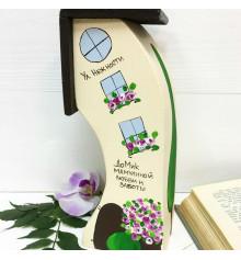 Домик мамулиной любви и заботы купить в интернет магазине подарков ПраздникШоп