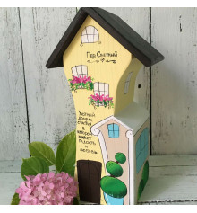 Уютный домик счастья, в котором живет радость и любовь купить в интернет магазине подарков ПраздникШоп