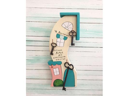 """Ключница настенная """"Уютный домик для ключиков счастья"""" купить в интернет магазине подарков ПраздникШоп"""