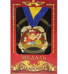 """Медаль """"Україна"""" Найдобріша бабуся купить в интернет магазине подарков ПраздникШоп"""