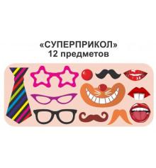 """Фотобутафория """"Супер прикол"""" 12 предметов купить в интернет магазине подарков ПраздникШоп"""
