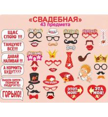 """Фотобутафория """"Супер свадьба"""" 43 предмета купить в интернет магазине подарков ПраздникШоп"""