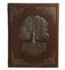 Родословная книга с декоративным литьем купить в интернет магазине подарков ПраздникШоп