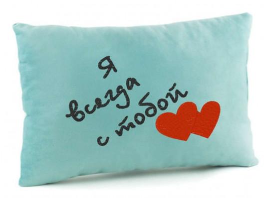 Подушка «Я всегда с тобой», 2 цвета купить в интернет магазине подарков ПраздникШоп