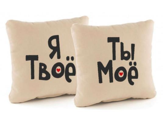 Подушка «Ты моё, я твоё», 2 цвета купить в интернет магазине подарков ПраздникШоп