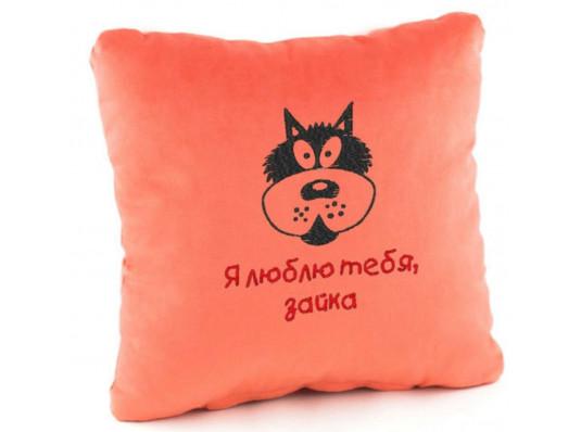 Подушка «Я люблю тебя, зайка», 4 цвета купить в интернет магазине подарков ПраздникШоп