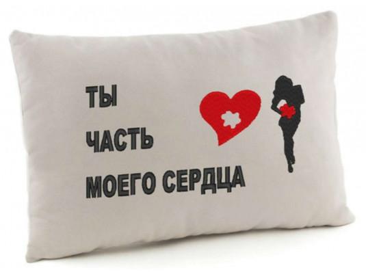 Подушка «Ты часть моего сердца», 2 цвета купить в интернет магазине подарков ПраздникШоп