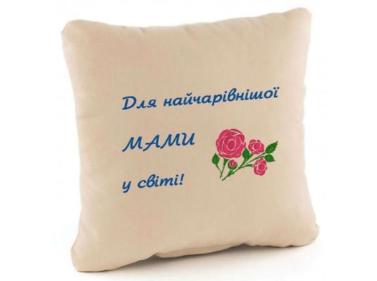 Подушка «Для найчарівнішої мами», 4 цвета купить в интернет магазине подарков ПраздникШоп