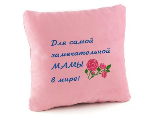 Подушка «Для самой замечательной мамы», 4 цвета купить в интернет магазине подарков ПраздникШоп