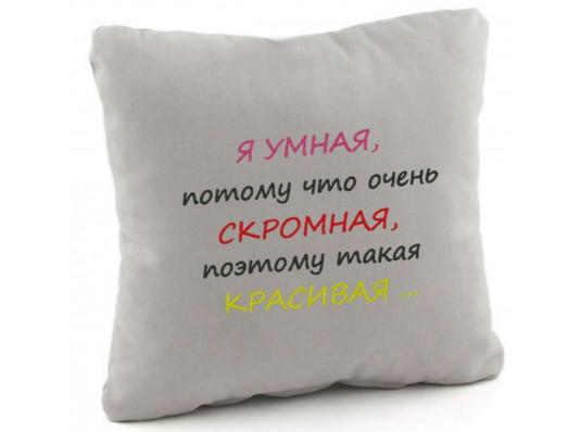 Подушка «Я умная...Скромная...Красивая», 4 цвета купить в интернет магазине подарков ПраздникШоп