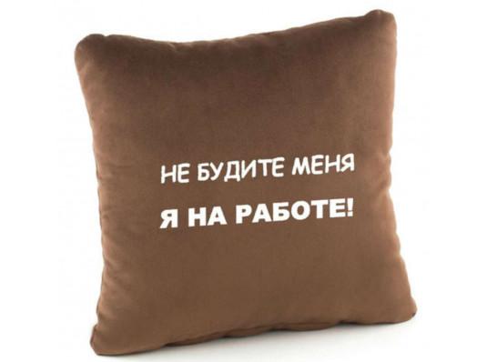 Подушка «Не будите меня! Я на работе!», 4 цвета купить в интернет магазине подарков ПраздникШоп