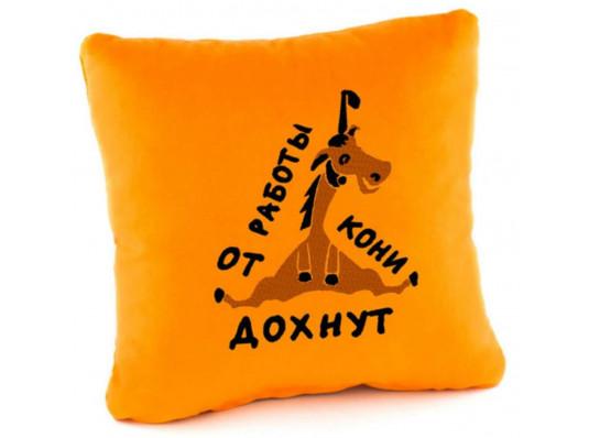 Подушка «От работы дохнут кони», 4 цвета купить в интернет магазине подарков ПраздникШоп