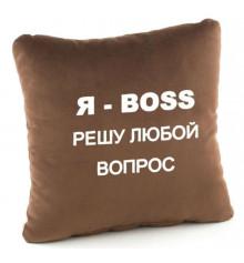 Подушка «Я - БОСС», 4 цвета купить в интернет магазине подарков ПраздникШоп
