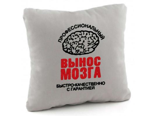 Подушка «Вынос мозга», 4 цвета купить в интернет магазине подарков ПраздникШоп