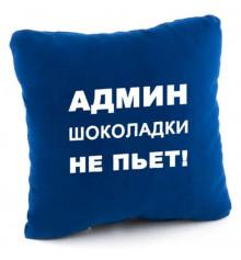 Подушка «Админ шоколадки не пьет!», 5 цветов купить в интернет магазине подарков ПраздникШоп