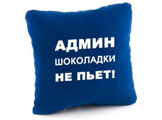 Подушка «Админ шоколадки не пьет!», 4 цвета купить в интернет магазине подарков ПраздникШоп