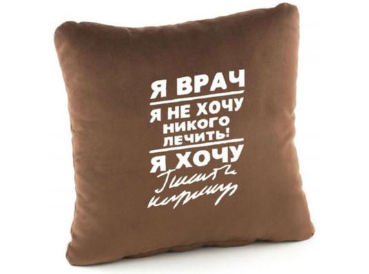 Подушка «Я врач, я не хочу ничего решать...», 4 цвета купить в интернет магазине подарков ПраздникШоп