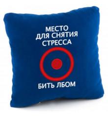 Подушка «Место для снятия стресса», 4 цвета купить в интернет магазине подарков ПраздникШоп