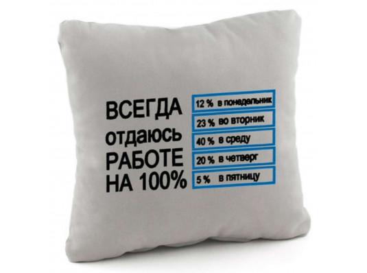 Подушка «Всегда отдаюсь работе на 100 %» купить в интернет магазине подарков ПраздникШоп