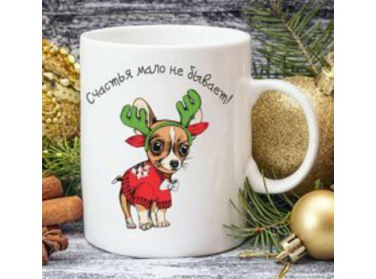 """Чашка с собачкой """"Счастья мало не бывает"""" купить в интернет магазине подарков ПраздникШоп"""