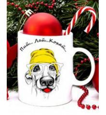 """Чашка с собакой """"Пий...Лай...Кохай..."""" купить в интернет магазине подарков ПраздникШоп"""