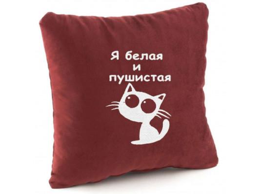 Подушка «Я белая и пушистая», 7 цветов купить в интернет магазине подарков ПраздникШоп