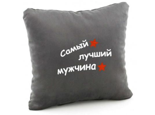 Подушка «Самый лучший мужчина», 5 цветов купить в интернет магазине подарков ПраздникШоп