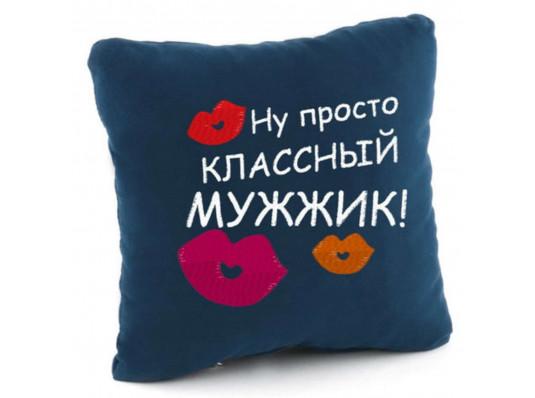 Подушка «Ну просто классный мужжик», 5 цветов купить в интернет магазине подарков ПраздникШоп