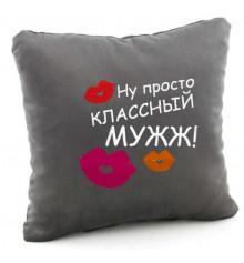 Подушка «Ну просто классный муж», 5 цветов купить в интернет магазине подарков ПраздникШоп