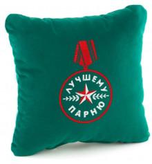 Подушка «Лучшему парню», 5 цветов купить в интернет магазине подарков ПраздникШоп