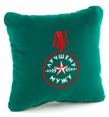 Подушка «Лучшему мужу», 5 цветов купить в интернет магазине подарков ПраздникШоп