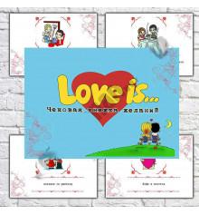 """Чековая книжка желаний """"Love is"""" купить в интернет магазине подарков ПраздникШоп"""