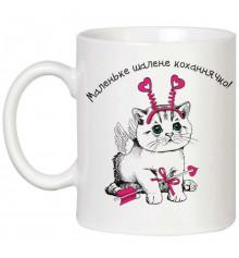 """Чашка """" Маленьке шалене кохянняччко"""""""" купить в интернет магазине подарков ПраздникШоп"""