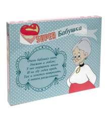 """Шоколадный мини-набор """"Супер бабушка"""" купить в интернет магазине подарков ПраздникШоп"""