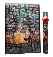 """Скретч-постер """"My Poster Extreme edition"""" купить в интернет магазине подарков ПраздникШоп"""