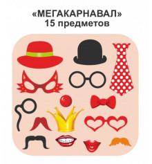 """Фотобутафория """"Супер карнавал"""" 5 предметов купить в интернет магазине подарков ПраздникШоп"""