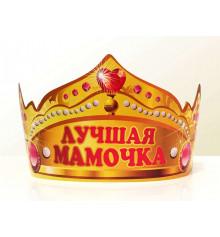 """Корона """"Лучшая мамочка"""" купить в интернет магазине подарков ПраздникШоп"""