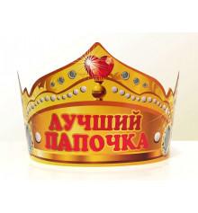 """Корона """"Лучший папочка"""", кортон купить в интернет магазине подарков ПраздникШоп"""