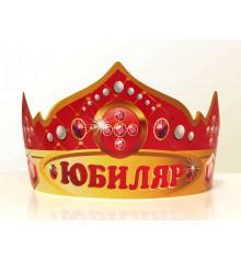 """Корона """"Юбиляр"""", кортон купить в интернет магазине подарков ПраздникШоп"""