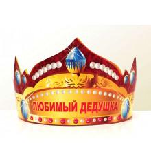 """Корона """"Любимый дедушка"""", кортон купить в интернет магазине подарков ПраздникШоп"""